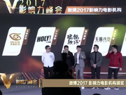 视频:微博2017影响力电影机构颁奖