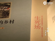 山东大学《大师在青岛》第五集