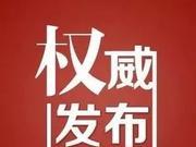 松原市人民代表大会常务委员会任免名单