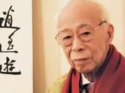 国学大师饶宗颐去世 被尊为整个亚洲文化的骄傲