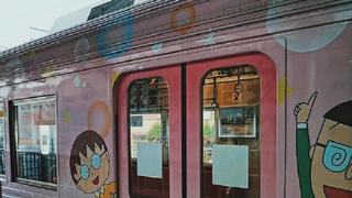 想和你一起去坐樱桃小丸子主题列车