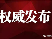 吴兰任省人社厅党组书记、省委组织部副部长(兼)