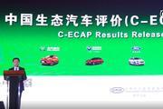 中国汽车生态评价公布成绩,汽车使用环境得到关注!李楠说道大V聊车