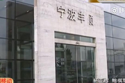在杭州丰颐4S店买的捷豹新车,油漆有异样,4S店:出厂时候油漆未干,烤烤...