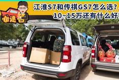 走这视频江淮S7是2017年6月份上市的车,且在同年11月份的时候增加了...