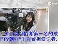 颜值不输偶像 韩国最美记者太正了
