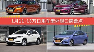 车主眼中最好看的11-15万日系车型排行榜,哪些车型能上榜?