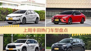 丰田旗下哪些车上周最火?让我们一一揭晓