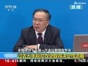 """王国庆谈扶贫工作:政协委员""""微服私访""""了解实情"""