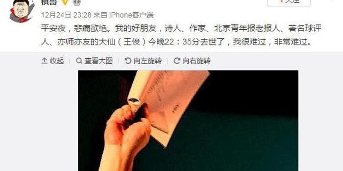 作家大仙24日晚去世 曾寫《北京的金山上》等作品