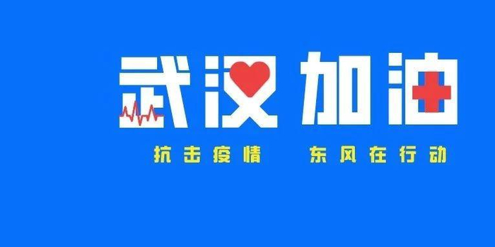 东风公司驰援湖北抗击疫情:追加2600万元捐款