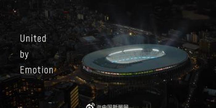 东京奥运会主题口号公布:United by Emotion