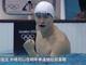 视频-东京奥运推迟 受影响的十大中国运动员之孙杨