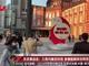 视频-东京奥运会:三周内确定时间 参赛配额依旧有效