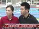 视频-吴敏霞领衔直播 上海体育人为健康带货