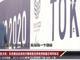 视频-张文宏:奥运准时开幕将是世界秩序恢复正常的标志