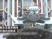 视频|澳门葡京赌场哀悼何鸿燊 将公司旗下半旗