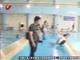 视频-防疫安全详细部署 上海市游泳场所七月开放