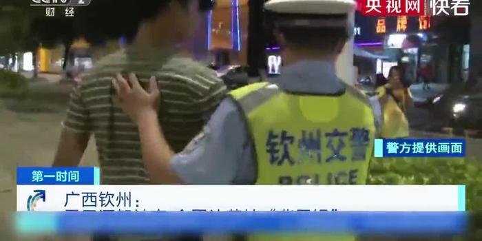 视频丨酒驾被查竟是因为吃了荔枝 荔枝:这个锅我不背