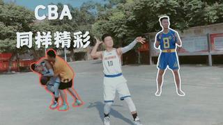 模仿CBA同样精彩!中国模仿帝演绎精彩镜头