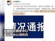 扰乱公司工作秩序 李国庆等4人被行政拘留