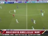 连场不胜 国际米兰2-2客平跌第4