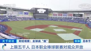 还不如在家?日职棒联赛禁止现场观众呐喊助威