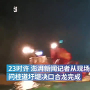 江西鄱陽問桂道圩堤決口成功合龍