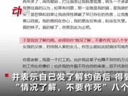 """前女团艺人Yamy曝遭老板羞辱 其曾发""""矛盾言论"""""""