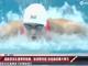 视频-国家游泳队夏季测验赛:张雨霏夺冠