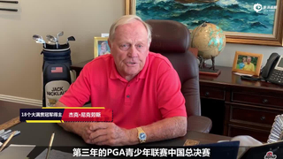 尼克劳斯祝贺PGA青少年联赛中国总决赛成功举办