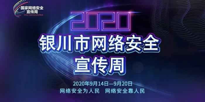 银川网络安静宣传周2020 9月14日开始!