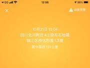 四川绵阳市北川县发生4.2级左右地震