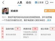 郑爽父亲郑成华关联餐饮公司欠税 公司法人发声称与爽爸无关