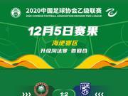 中乙升级赛-武汉三镇2-1北理工 淄博2球战胜南京