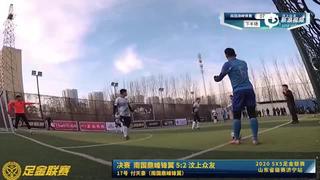 省级联赛山东济宁收官 南国鼎峰锋翼夺冠