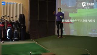 高视高尔夫教学师文芳课堂 肩关节后旋热身