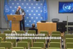 聯合國秘書長期待中美高層會晤取得積極成果