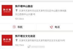 狗不理回應北京最后門店停業:是否重開還在考慮之中