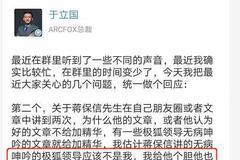 北汽極狐總裁于立國羞辱反映問題的用戶:在北京收拾你跟玩兒一樣