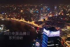 510Ready!新华社民族品牌工程中国品牌日活动启动