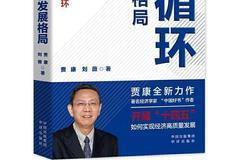 書訊 | 賈康 劉薇《雙循環新發展格局》