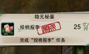 《剑网3》南屏山地图任务 投桃报李成就详解
