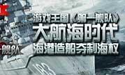 《第一舰队》海港造船夺海权