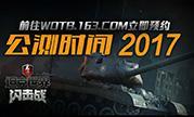 坦克世界闪击战2017年公测
