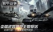 军武游戏战场升级 空中网《装甲战争》轰鸣内测开启