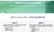 Immersion发布最新中国安卓开发者计划