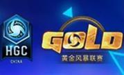 2017HGC黄金风暴联赛夏季赛6月26日正式打响