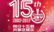 ChinaJoy小微企业合作扶持计划报名最后一周倒计时