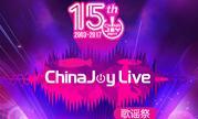 二次元音乐盛典ChinaJoyLive歌谣祭即将降临魔都!
